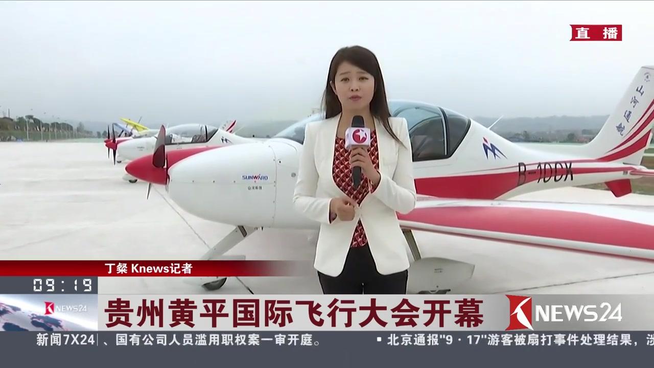 贵州黄平国际飞行大会开幕