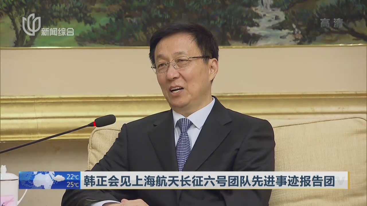 韩正会见上海航天长征六号团队先进事迹报告团