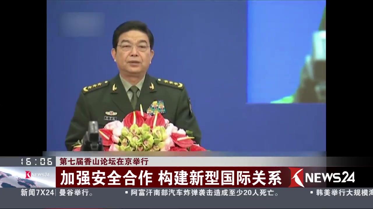 第七届香山论坛在京举行 加强安全合作 构建新型国际关系
