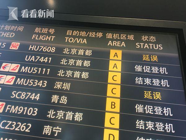 """台风""""海马""""临近广东 上海机场及火车站部分航班列车"""
