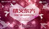 情义东方•全国广播公益慈善盛典在沪举行