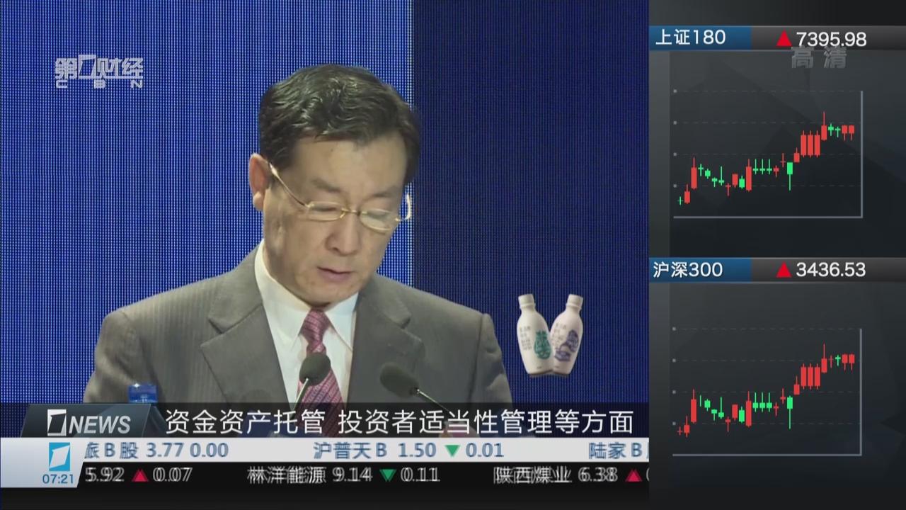 证监会副主席李超:60万亿资管产品存监管隐患