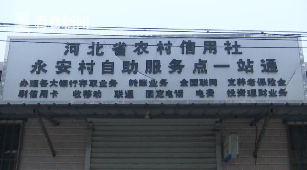 永安村信用社代办点的牌匾