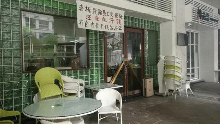 广州市区多家知名餐饮店停业 上百员工讨薪无门