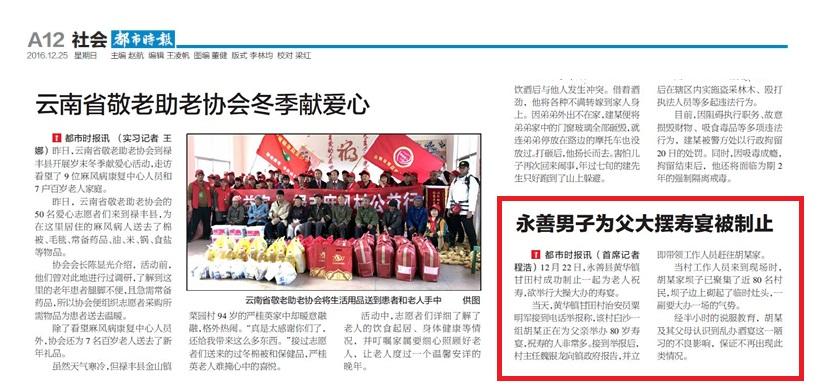 12月25日云南《都市时报》报道.jpg