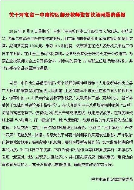 屯留纪委对屯留一中南校区部分教师聚餐饮酒问题的通报.jpg