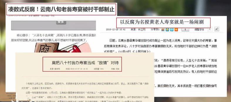 媒体点评甘田村禁办寿宴.JPG