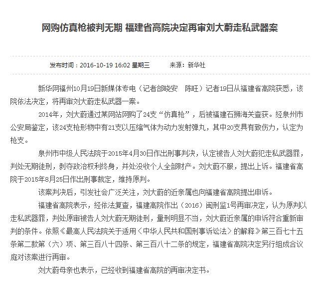 刘大蔚网购仿真枪被判无期徒刑