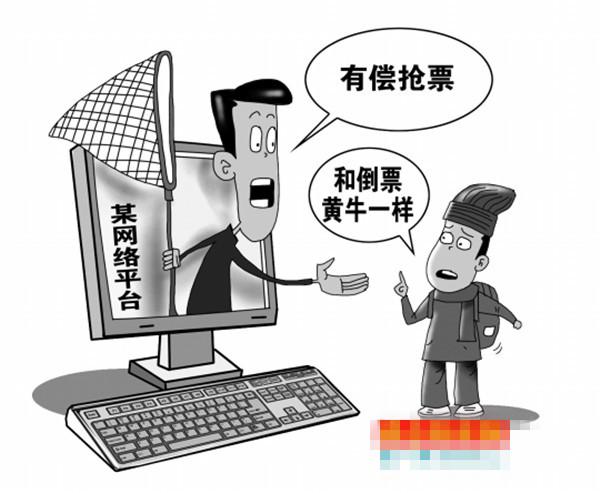 """互联网时代的""""黄牛"""".jpg"""