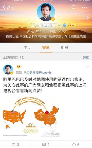 中国社会科学院海疆问题专家王晓鹏微博截图