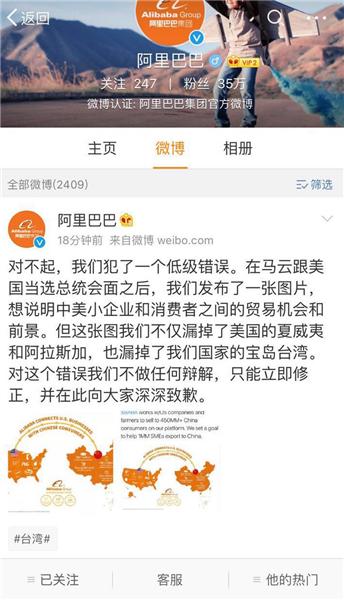 阿里巴巴官方微博发表声明致歉