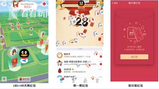 QQ红包春节新玩法