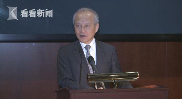 中国驻美大使 崔天凯