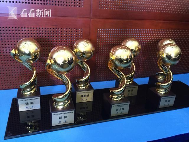 引导优秀教练投身青少年足球 上海表彰基层足