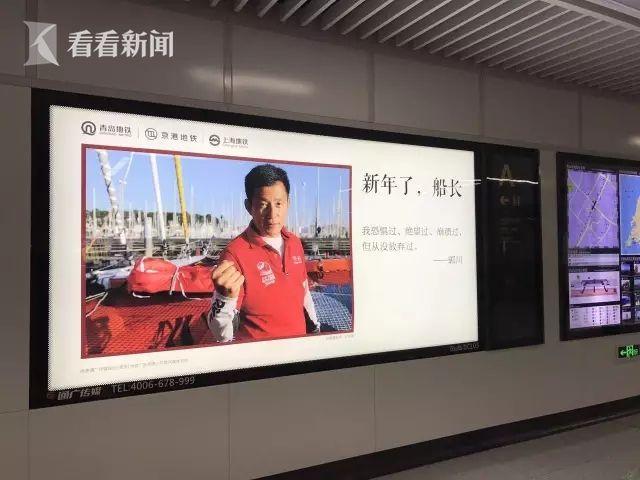 """""""新年了 船长""""公益广告"""