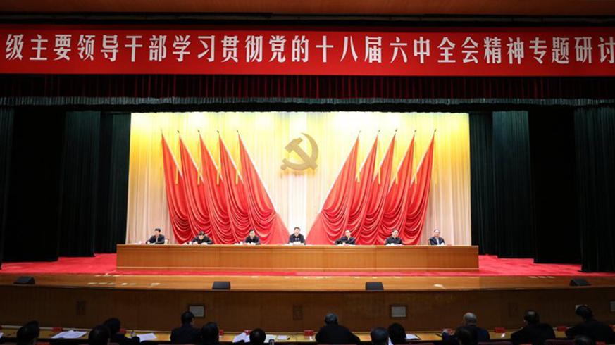 2月13日,省部级主要领导干部学习贯彻十八届六中全会精神专题研讨班在中央党校开班。中共中央总书记、国家主席、中央军委主席习近平在开班式上发表重要讲话。