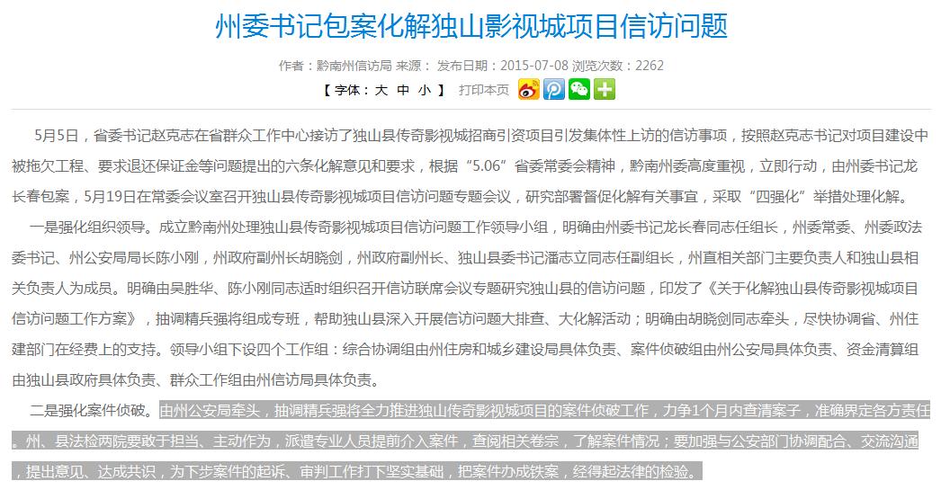 贵州省黔南州政府官网有关独山影视城项目信访问题的报道。