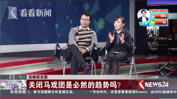 """杨江:非法""""民间马戏团""""应当取缔"""