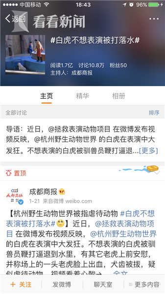 """杭州野生动物园""""虐虎""""视频在微博引发大规模关注"""