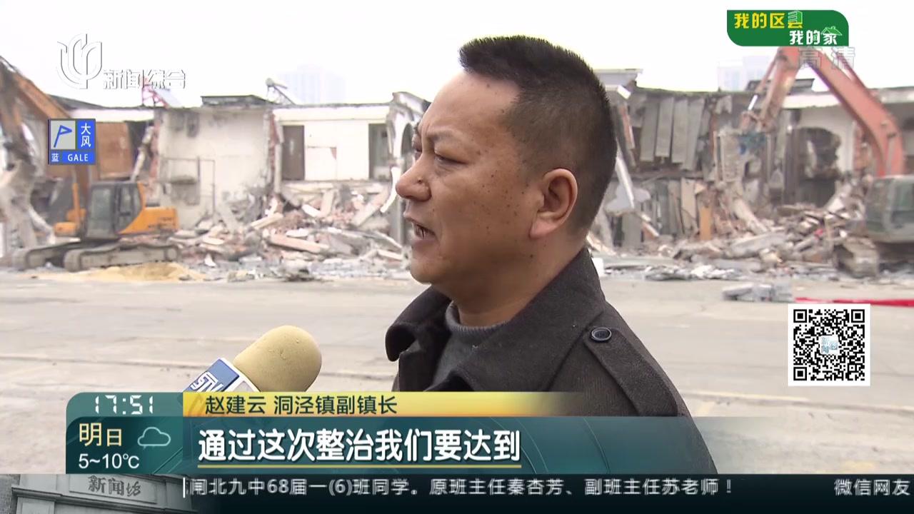 洞泾贸易城整治行动开启  10万平米违建被拆除