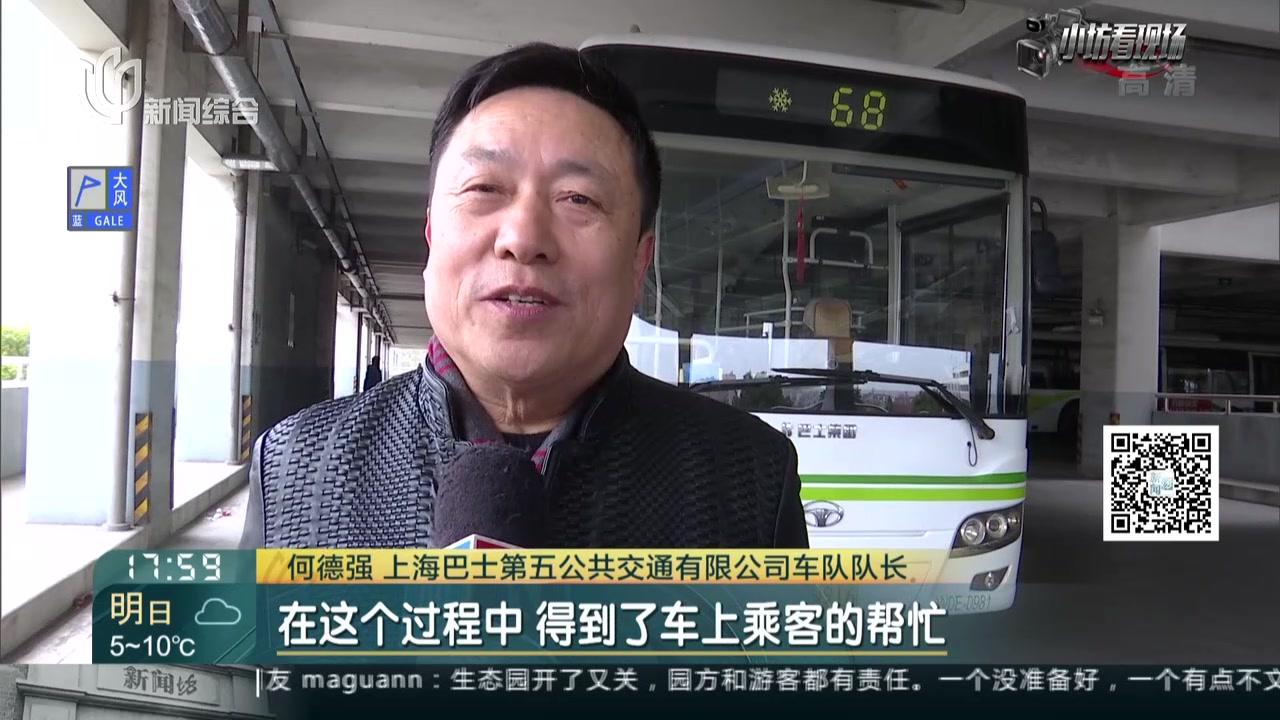 公交司机突发疾病踩下刹车  车上乘客全力帮忙应对状况