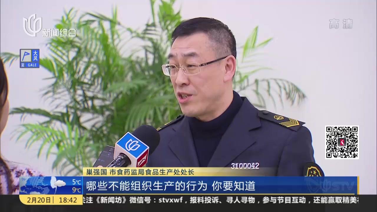 """上海:""""食安条例""""下月施行  食品生产企业迎""""生死大考"""""""