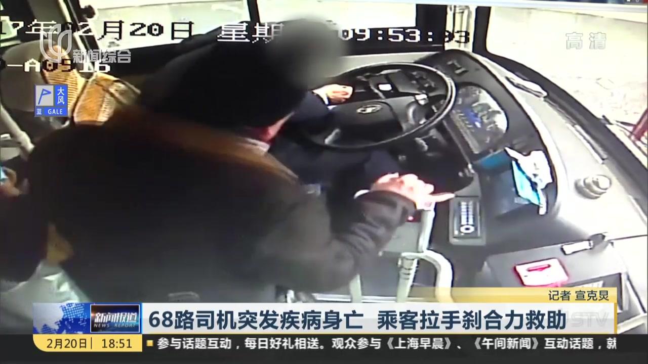 68路司机突发疾病身亡  乘客拉手刹合力救助