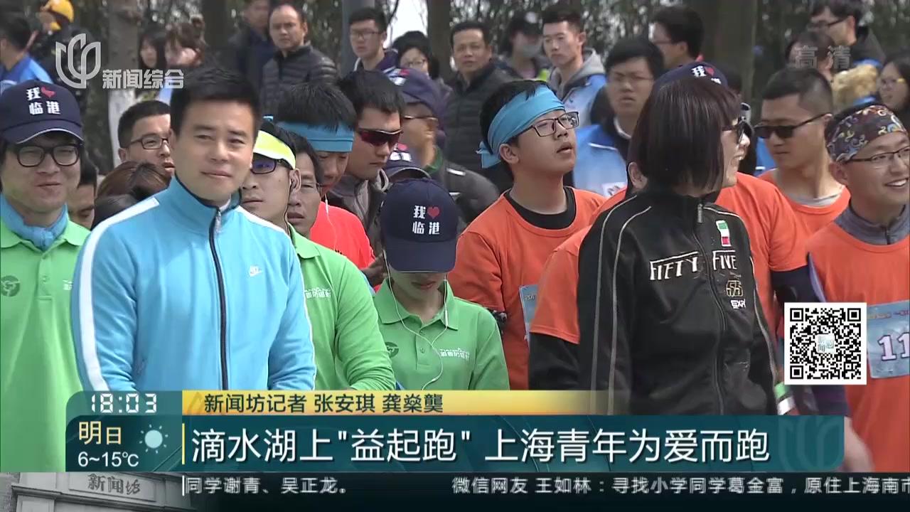 """滴水湖上""""益起跑""""  上海青年为爱而跑"""