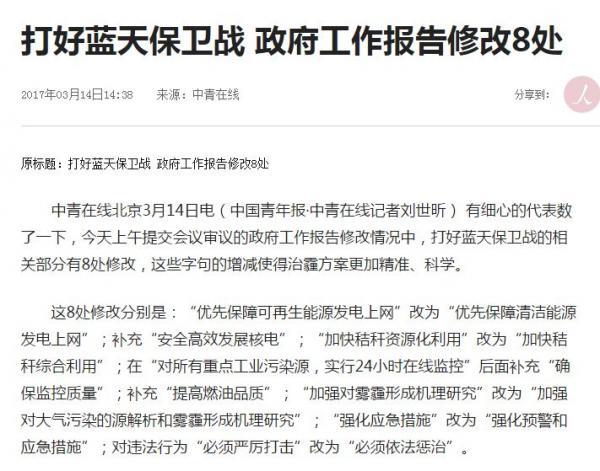 政府工作报告有8处修改涉及环保