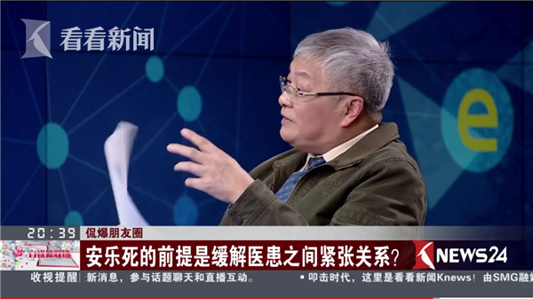 樊民胜:医患关系是安乐死立法的最大障碍