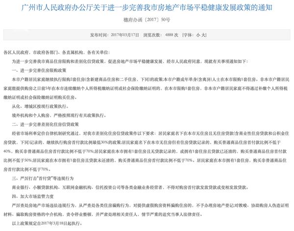 广州市人民政府办公厅关于进一步完善我市房地产市场平稳健康发展政策的通知