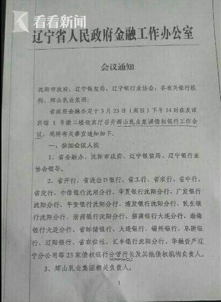港股辉山乳业暴跌 发债银行:连贷款利息都还不上了 - 木买蚂蚁 - hfzhangping的博客