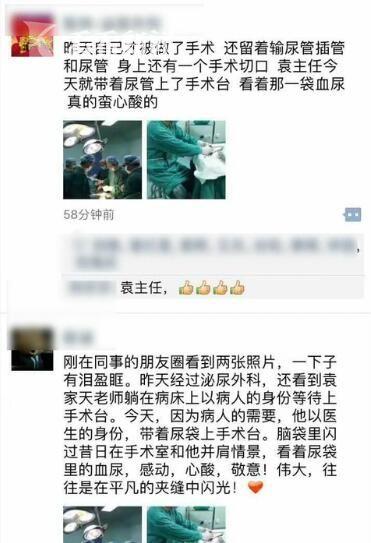 视频 外科医生挂尿袋为患者做手术 只为兑现与病人的承诺_海拉尔做人流哪个医院好