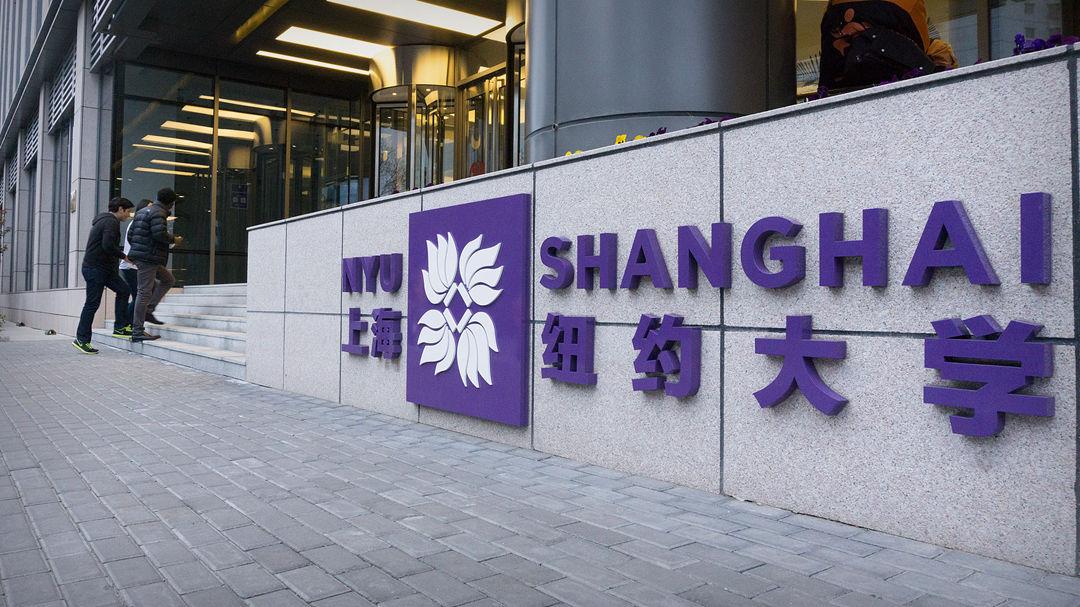 学子初长成丨上海纽约大学走出来的120分毕业生