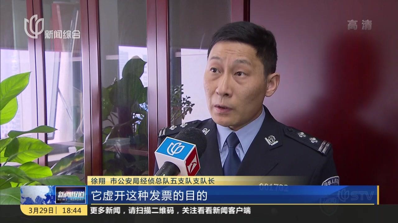 上海破获特大虚开增值税普通发票案  涉案金额超10亿元
