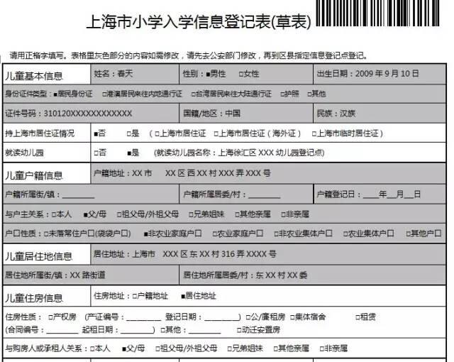 《上海市小学入学信息登记表》为您孩子入学报名的重要凭证,请妥善