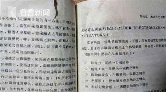 书本内页还留有老师不屑的脚印。