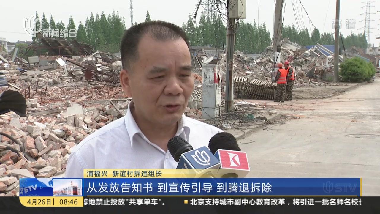 青浦:华新镇强势拆违  工业重镇整治环境