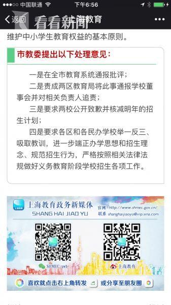 民办面谈考焦家长 上海市教委减你招生规划(责编保举:初中数学zsjyx.com)