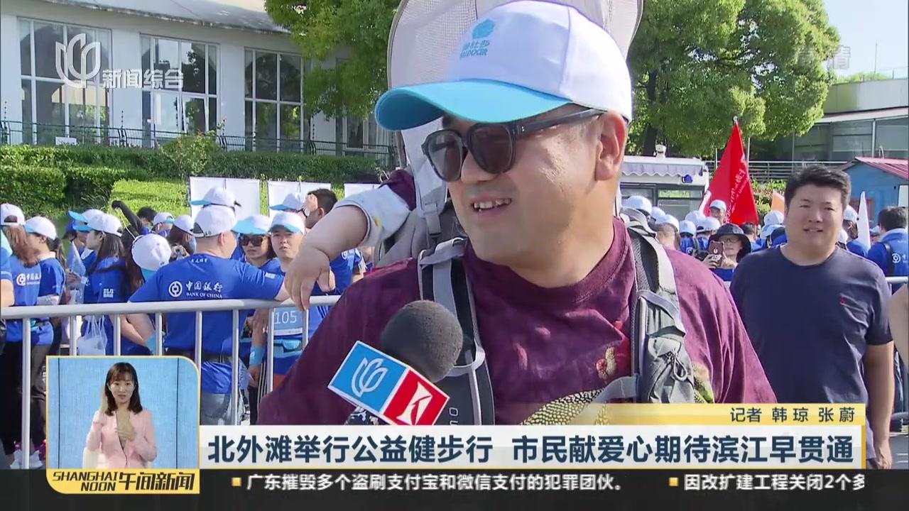 北外滩举行公益健步行  市民献爱心期待滨江早贯通