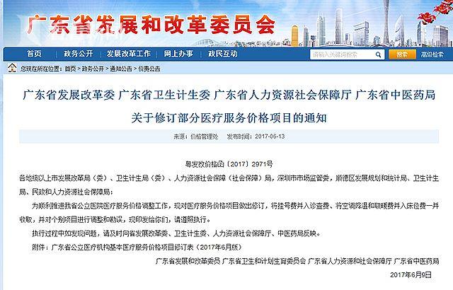 广东省将统一取消挂号费