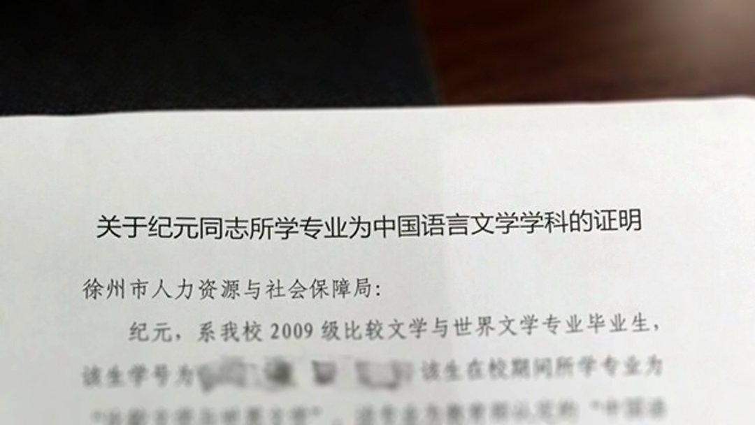 """徐州回应""""文学硕士未被录取"""":成立调查组调查"""