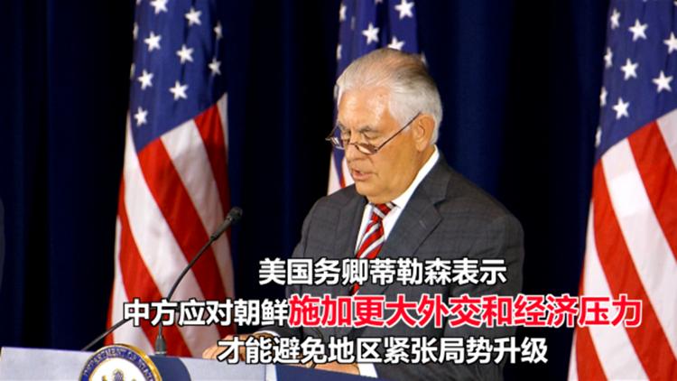 视频|美国务卿推卸责任让中国对朝鲜施压 中国外交部霸气回应