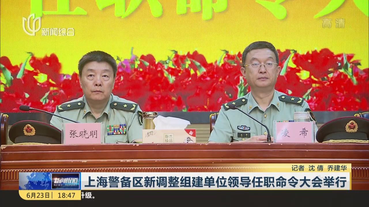 上海警备区新调整组建单位领导任职命令大会举行