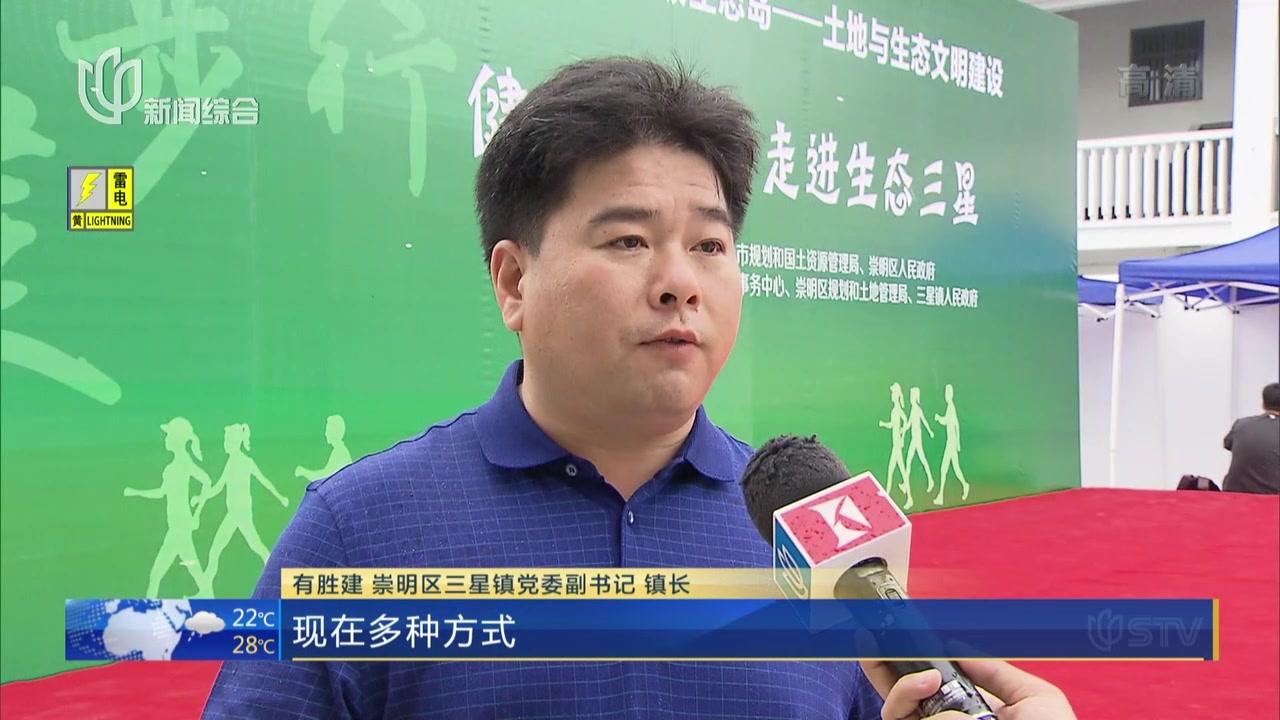 """新闻透视:上海土地整治""""4.0时代"""""""