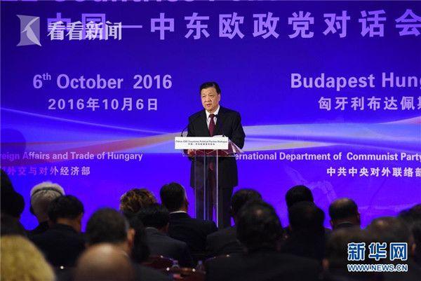 2016年10月6日,中共中央政治局常委、中央书记处书记刘云山在匈牙利布达佩斯出席中国-中东欧政党对话会,并发表主旨讲话。