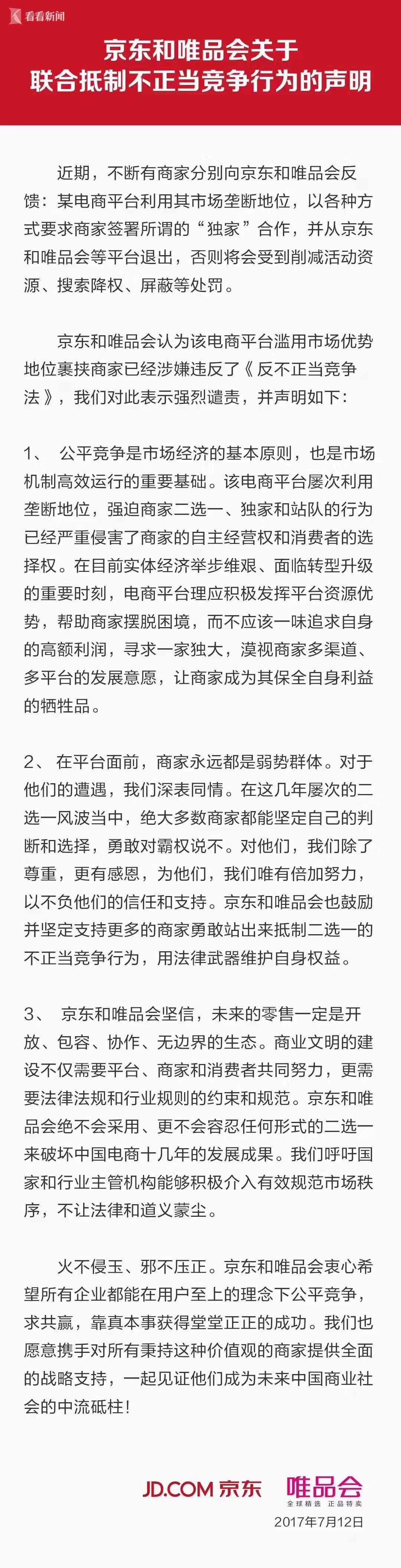 京东与唯品会的联合声明全文