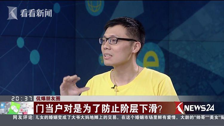 沈彬:婚姻不该破坏社会身份的稳定