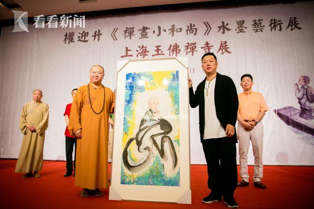 """权迎升向上海玉佛禅寺捐赠""""禅画小和尚""""原创画作"""