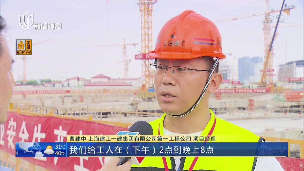 上海:建筑工地暂停施工  防暑降温举措启动